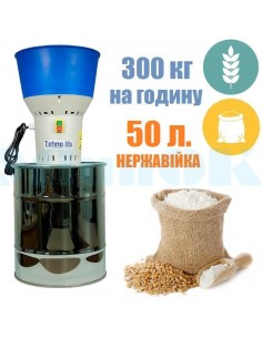 Зернодробилка- мукомолка Holz Mill INOX 50 нержавейка (1,3 кВт, 300 кг/час) - фото