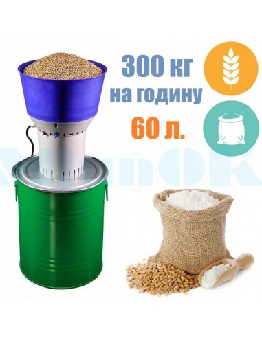 Зернодробилка- мукомолка Holz Mill 60 (1,2 кВт, 300 кг/час) Измельчитель зерна - фото 1