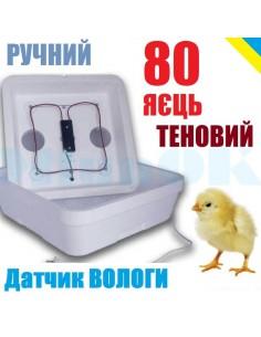 Инкубатор Веселое семейство-2TДВ (ручной, на 80 яиц, тэновый с датчиком влаги) - фото