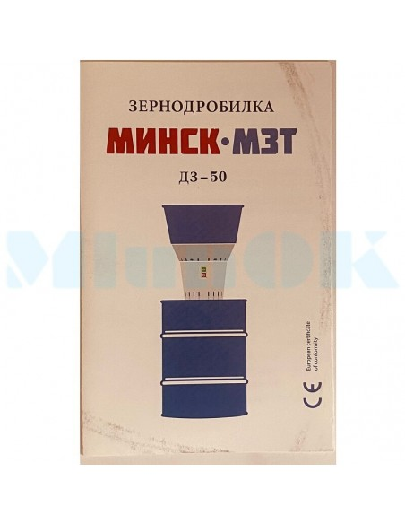 Зернодробилка Минск МЗТ ДЗ- 50 (1,5 кВт, 300 кг/час) измельчитель зерна - фото