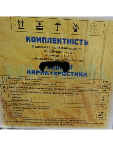 Зернодробилка Млинок электро (1,75 кВт, 220 В) Винница - фото