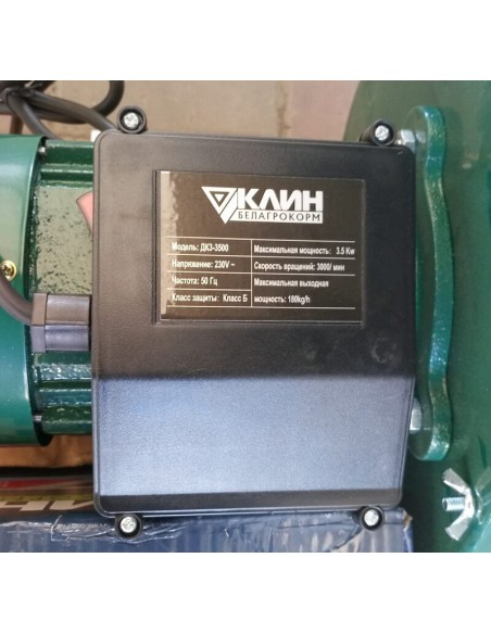 Зернодробилка КЛИН Белагрокорм ДКЗ-3500 (3 кВт, 220 в, зерно 200 кг/час) - фото