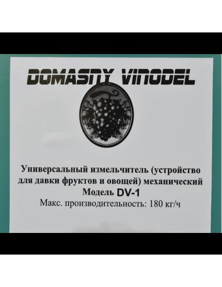 Измельчитель винограда Master Kraft MK-01 (дробилка, давилка) зеленый - фото