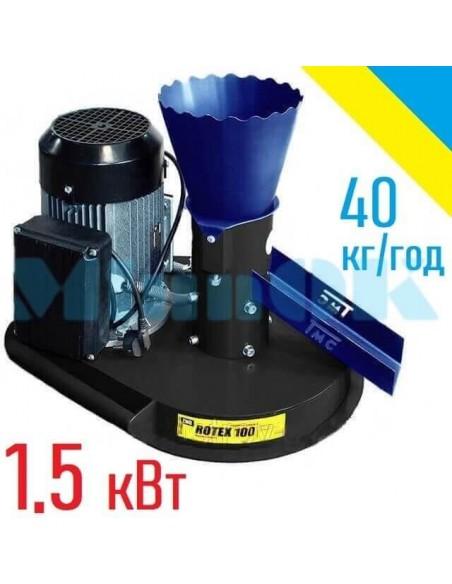 Гранулятор Rotex-100 (380 В, 1,5 кВт, 40 кг/час) - фото