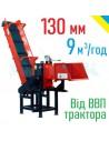 Измельчитель веток TN-130ТК от ВОМ трактора с конвейерной лентой (9 куб.м в час) - фото