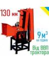 Подрібнювач гілок TN-130ТК3 від ВВП трактора з конвеєрною стрічкою 3 м (9 м3) - фото