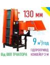 Подрібнювач гілок TN-130ТК3 PRO від ВВП трактора з конвеєрною стрічкою 3 м - фото