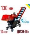 Подрібнювач гілок TN-130DК дизельний з конвеєром 2 м (9 м3 на годину) - фото