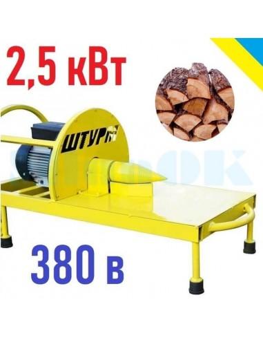 Дровокол Штурм WS 2500 (380 В, 2,5 кВт) - фото 1