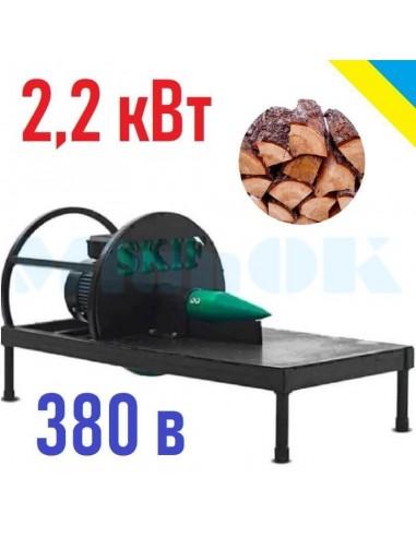 Дровокол Скиф ДМ 2200 (380 В, 2,2 кВт) - фото 1