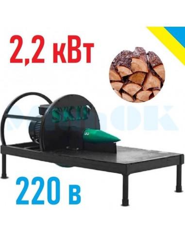 Дровокол Скиф ДМ 2200 (220 В, 2,2 кВт) - фото 1