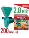Зернодробарка Агрокорм ДКЗ-2800 (2,8 кВт, 220 В, 200 кг на годину) - фото