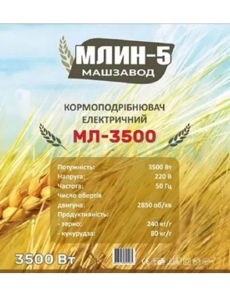 Зернодробилка Млин-5 МЛ-3500 (3,5 кВт, 240 кг/час) Машзавод - фото