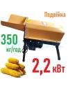 Лущилка кукурудзи Donny DY-003 (2,2 кВт, 350 кг/год) подвійна - фото