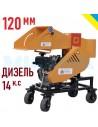 Подрібнювач гілок 2В-120Д дизель (7м3 на годину) - фото