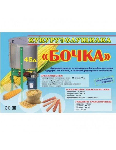 Лущилка кукурузы Бочка 45 л (1,5 кВт, 600 кг/час) - фото