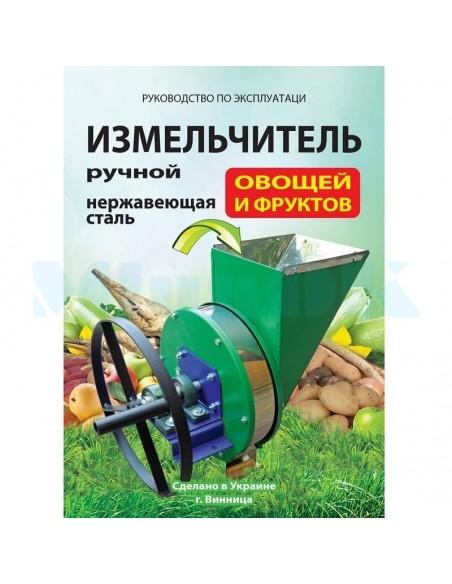 Измельчитель ручной нержавейка Винница ПОФ 1 (овощей, фруктов, корнеплодов) - фото