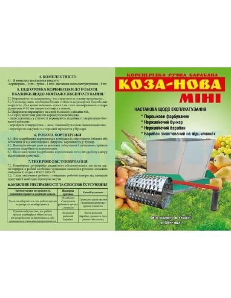 Корморезка ручная барабанная Коза-Нова мини нержавейка (для овощей, фруктов, корнеплодов) - фото